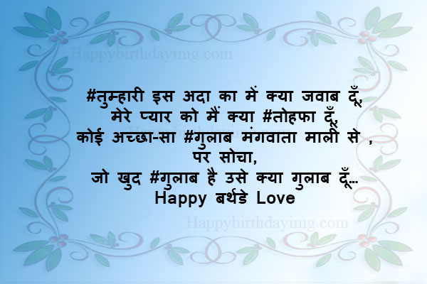 Birthday-wishes-in-hindi-for-lover-girlfriend-girl