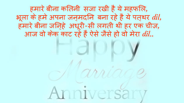 Birthday-wishes-to-husband-in-hindi