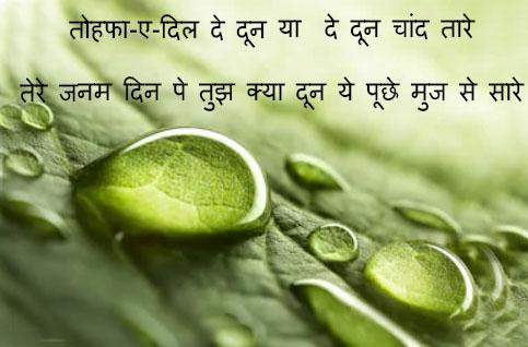 2-lines-hindi-shayari