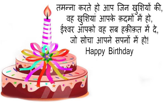 Birthday-shayari-in-Hindi
