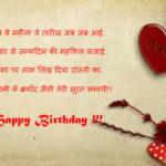 Birthday shayari in hindi - 241+ जन्मदिन शायरी
