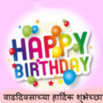 541+ Birthday status in marathi - वाढदिवस शुभेच्छा