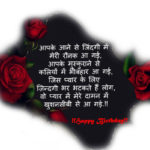 Birthday wishes for husband in hindi status quotes