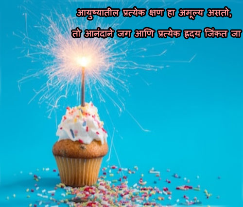 birthday status images in marathi