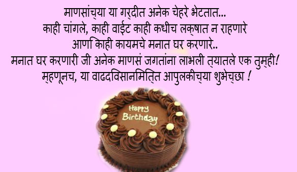 Birthday-status-in-Marathi