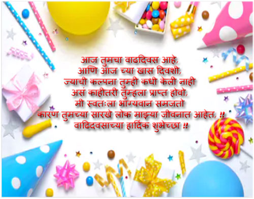 birthday status in marathi