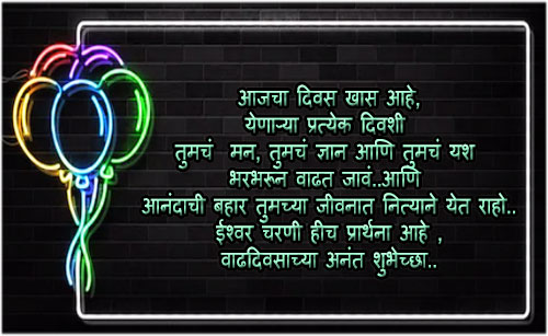 First birthday wishes in marathi