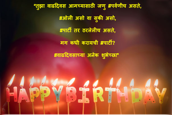 Happy-Birthday-Status-in-Marathi