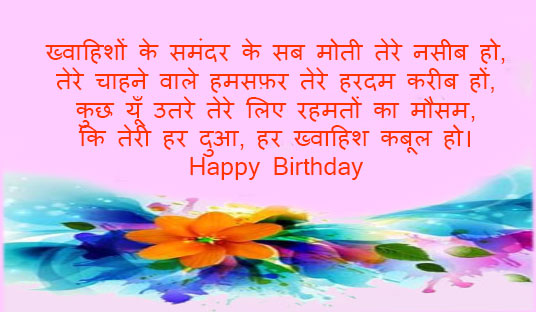 Happy-Birthday-shayari-for-brother