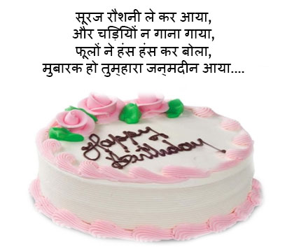 happy-Birthday Shayari hindi