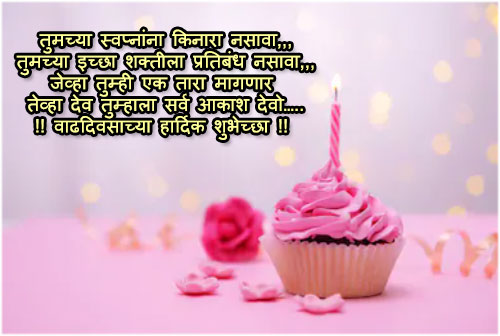 Birthday status in marathi for brother