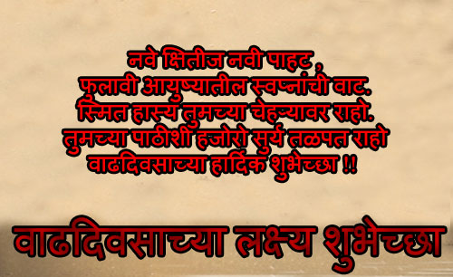 wishes in marathi friend