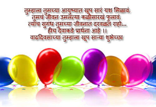 Happy birthday status wishes in marathi