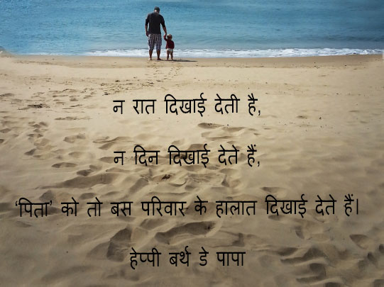 Birthday-Quotes-for-Father-in-law-hindi