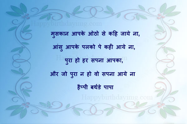 Birthday-Shayari-for-Father