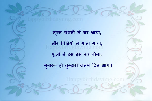Birthday-Shayari-for-Friend