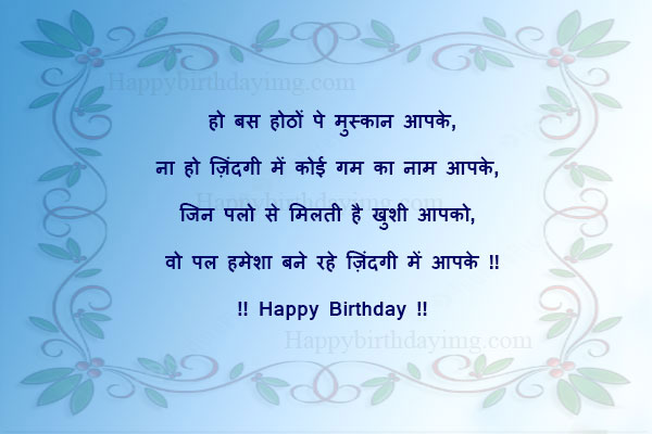 Birthday-Shayari-for-Sister