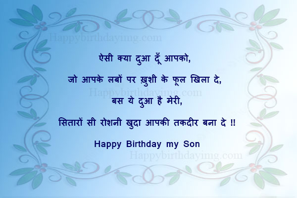Birthday-Shayari-for-Son