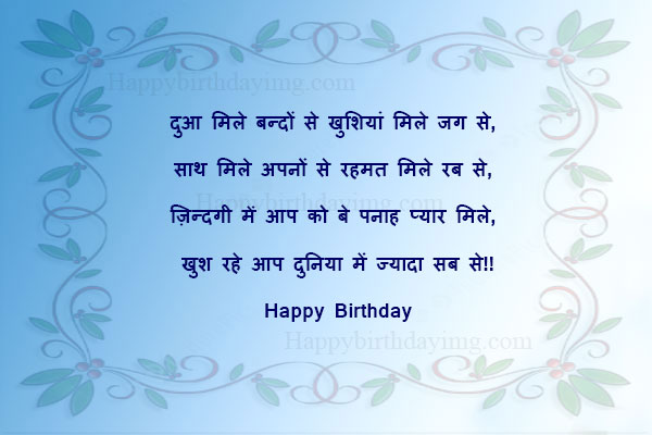 Birthday-Shayari-for-mom
