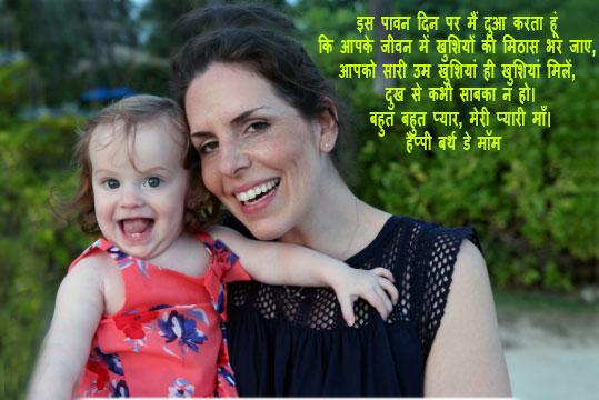 Birthday-Shayari-for-mother-in-Hindi
