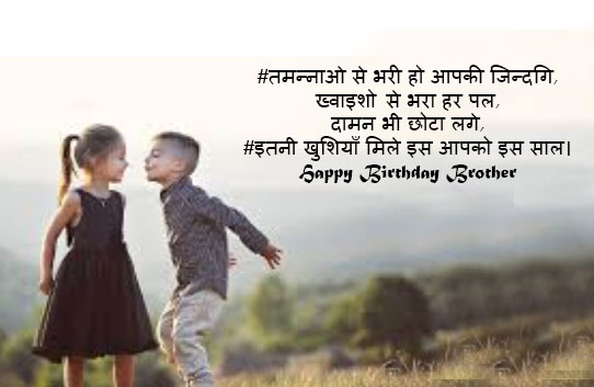 Birthday-quotes-for-brother-in-hindi