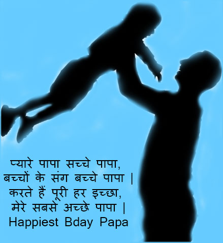 Birthday-quotes-in-शायरी-for-father