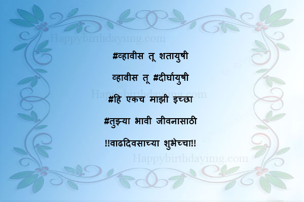 Birthday-quotes-in-marathi