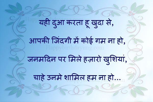 Birthday-shayari-for-lover