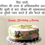 Birthday wishes for Aunty in Hindi