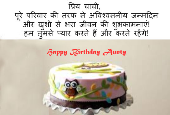 Birthday-wishes-for-Aunty-in-Hindi-Inspiring