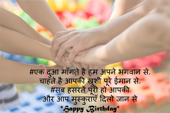 Birthday-wishes-for-best-friend-in-hindi