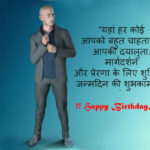 Birthday wishes for boss in hindi