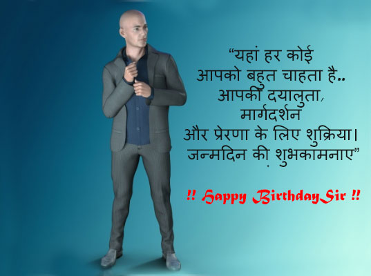 Birthday-wishes-for-boss-in-hindi-Inspirational-quotes-for-boss