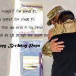 Birthday wishes for father in hindi - Emotional wishes