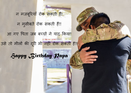 Birthday-wishes-in-hindi-for-father-papa-dad