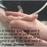 Birthday wishes for mother in hindi shayari, quotes