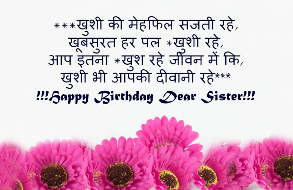 Birthday Wishes For Sister In Hindi Status Poem Happy