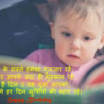 50 Heart Touching Birthday wishes for Son in Hindi