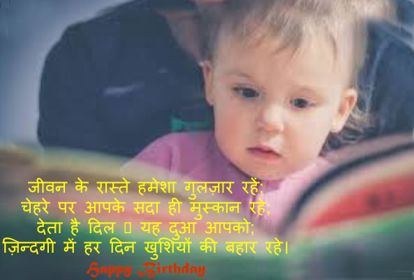 Birthday-wishes-for-son-in-hindi-Heart-Touching