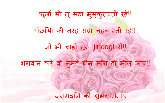 Birthday-wishes-for-wife-in-Hindi