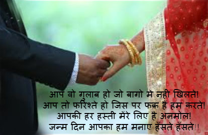 Birthday-wishes-for-wife-in-hindi-140-words