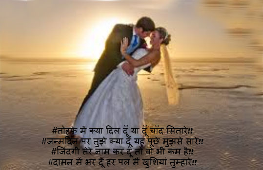 Birthday-wishes-for-wife-in-hindi-3