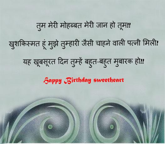 Birthday-wishes-for-wife-in-hindi-shayari