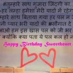 140 Romantic birthday wishes for wife in hindi - पत्नी के जनमदिन पे शायरी