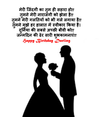 Birthday-wishes-for-wife-quotes-in-hindi