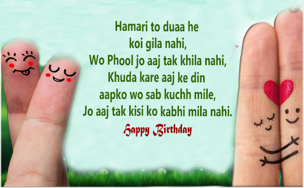 Birthday-wishes-in-hindi-for-friend-Heart-Touching