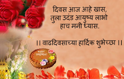 Happy-birthday-wishes-in-marathi