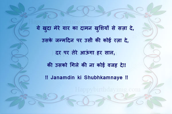 Friends-birthday-shayari