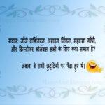 Funny Birthday Jokes in Hindi - मजेदार बर्थडे जोक्स