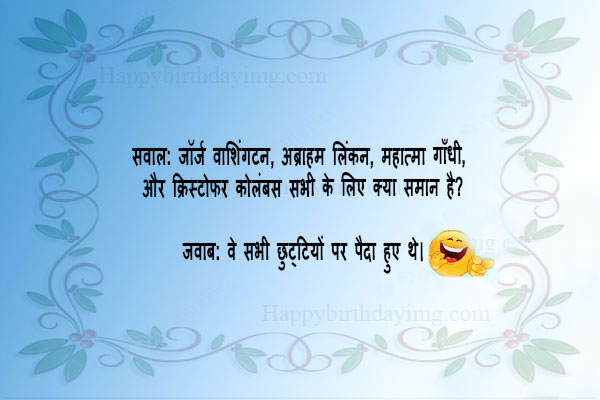 Funny-birthday-jokes-in-hindi
